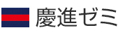 慶進ゼミ | 大学受験英語 姫路市 個別指導塾 速読 高校受験 英検